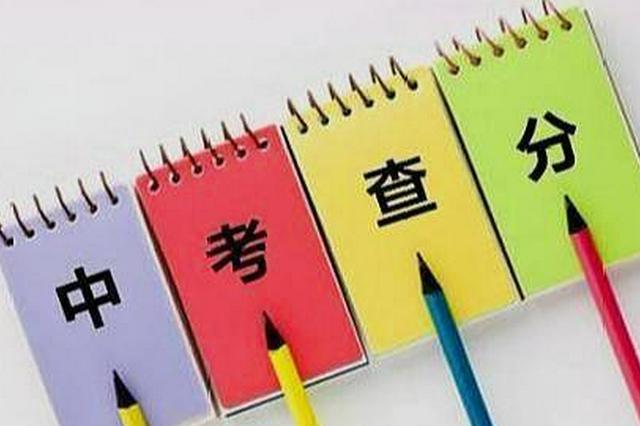 广州中考放榜 今年普高招生计划比去年增加1279个
