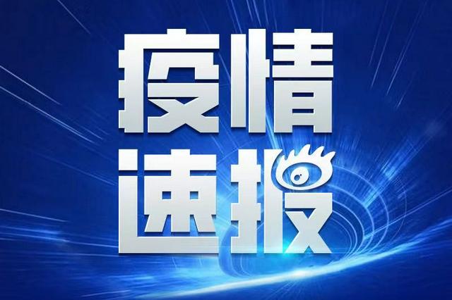 广州天河区一涉林和新冠疫情封控区调整为警戒区
