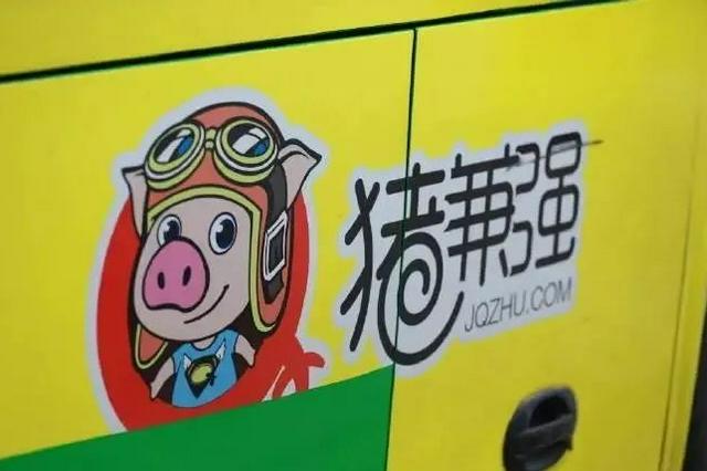 """广州中院依法裁定宣告 网红驾校""""猪兼强""""破产"""