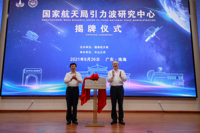 国家航天局引力波研究中心揭牌成立