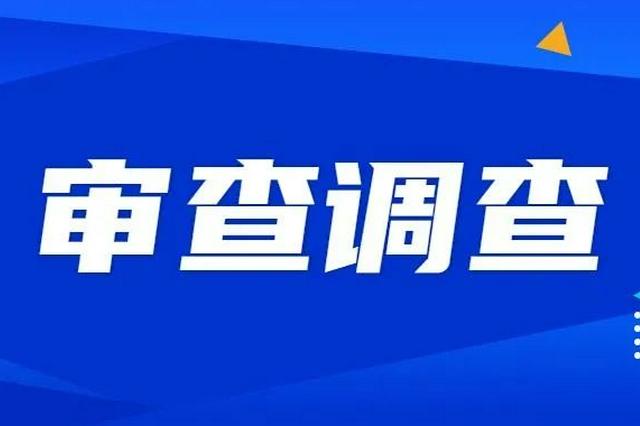 广东省政府副秘书长曹达华接受审查调查