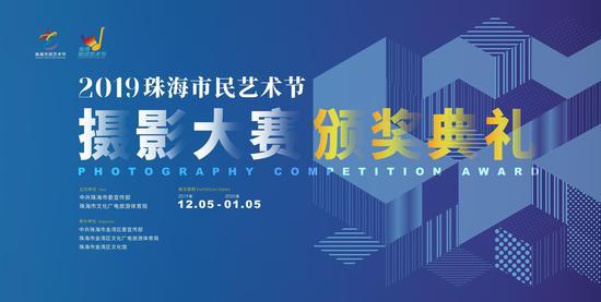 2019年珠海市民艺术节摄影大赛暨颁奖典礼活动