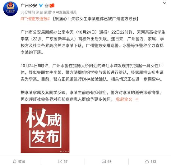 截图来源:广州公安微博