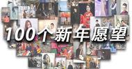 潮汕100个新年愿望第一期