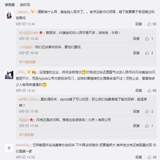 """(Agoda微博声明下网友们的集体""""控诉"""")"""