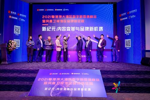 2021粤港澳大湾区数字新零售峰会 解读数字经济新发展