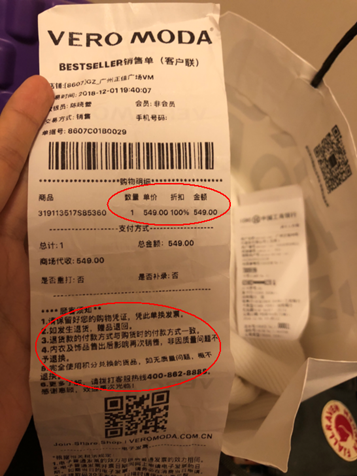 (消费者农女士在VERO MODA正佳广场店购物的小票 图由消费者农女士提供)