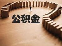 广州租房提取公积金 可在手机端申请审批不超3日