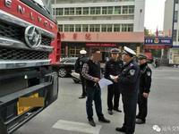 潮阳交警打击大货车违法上路