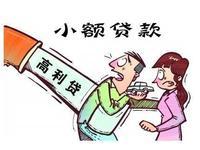 债务人起诉借款平台财小仙 被恶意催债且辱及亲友