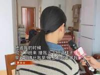 深圳年轻女子称遭受丈夫性暴力