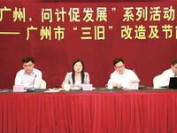 下半年广东将成立全国首个省级三旧改造协会