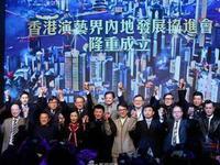 港星北上有了组织!香港演艺界内地发展协进会成立