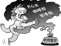 广州男子举办婚前兄弟夜嗨过头 12人民房内吸毒被拘