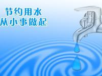 广东万元GDP用水量7年下降近五成 有效利用率提高