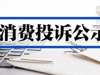 粤工商在3市试点消费投诉公示 工商登记信息被纳入
