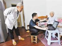 广州老龄人群多了个全服务平台