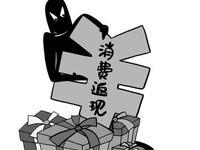 """工信等六部门:防范""""消费返利""""风险 谨防利益受损"""