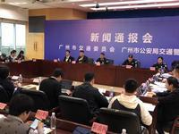 广州征求限行意见
