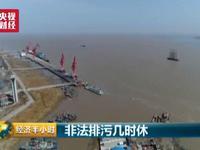 央视曝光连云港灌云县化工企业非法排污:海水像酱油