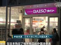 日本大创10元店染发剂发现致癌物 200万产品被召回