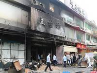 清远纵火案致18死5伤
