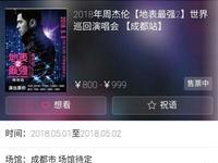 """女子1998元购周杰伦演唱会票 到手却成""""周边"""""""