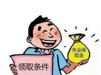 广东失业保险金标准本月起实施 最高标准提至1917元