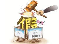 网店售假53万被判电商平台上道歉 系全国首例