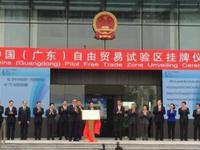 广东自贸区改革开放如何深化