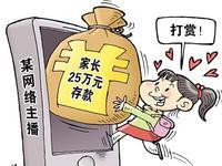 广东消委会发布儿童消费提示:网络直播打赏要理性