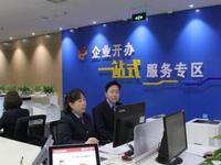 广东工商部署企业开办时间压缩至5个工作日内