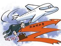 东航国航等航空公司收10元燃油附加费 被指简单粗暴