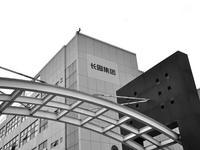 珠海国资委不同意 格力集团要约收购长园集团黄了