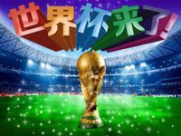 广州男子为看世界杯拒同房