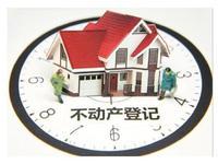 广州取消不动产登记44项申请材料 压缩办理时限