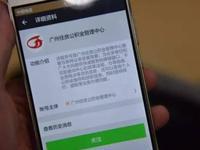 广州公积金租售中心上线 提供房产评估等服务
