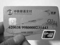 今起广佛肇城际可刷中铁银通卡 广铁管内6条线可用