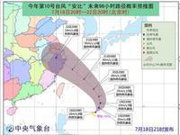 """今年第10号台风""""安比""""生成 不过对广东的影响…"""