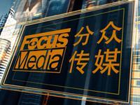阿里牵手分众延伸全域营销矩阵 150亿入局广告新零售