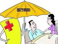 广州医疗救助办法:居民医疗救助年度最高金额15万元