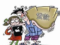 19岁大学男生沾上网贷半年欠债15万 为还款退学打工