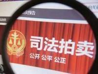 """广东江门法院系统首次推出""""司法拍卖房屋贷款"""""""