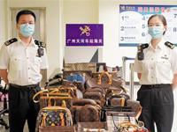 旅客携41件名牌包在广州过关被查扣