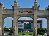 """新京报评中山大学""""学生官""""风波:""""当局者迷&qu"""