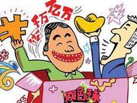 财政部等12部门发联合公告:禁止擅用互联网销售彩票