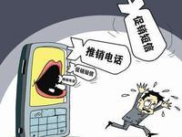 中消协:超八成受访者因泄露隐私遭遇推销骚扰