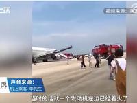 首航乘客回忆深圳机场备降:给家人留短信说爱你