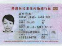 2030人已在广东申请港澳台居民居住证 样证式样曝光