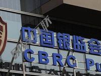 银保监发文:银行承销地方债风险管理参照国债
